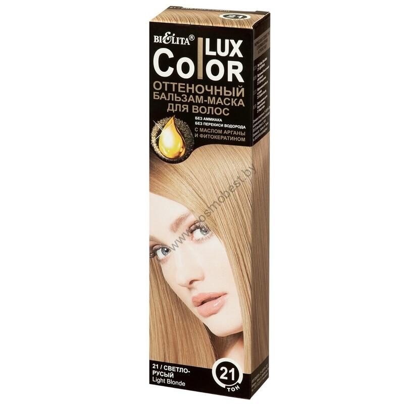 Оттеночный БАЛЬЗАМ-МАСКА для волос ТОН 21 светло-русый от Белита