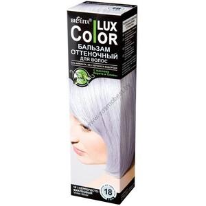 Оттеночный бальзам для волос «COLOR LUX» тон 18 серебристо-фиалковый от Белита
