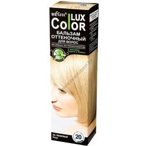 Оттеночный бальзам для волос «COLOR LUX» тон 20 бежевый от Белита