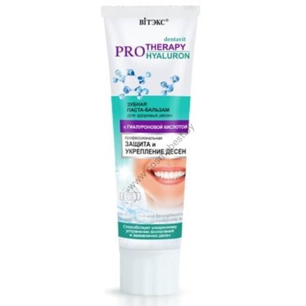 Зубная паста-бальзам с гиалуроновой кислотой Защита и укрепление десен от Витэкс