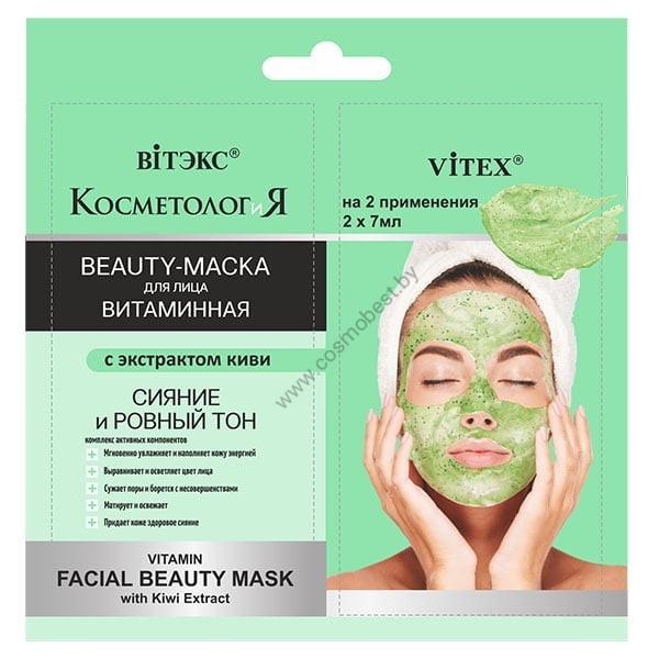 КОСМЕТОЛОГиЯ витаминная BEAUTY-маска для лица с экстрактом киви от Витэкс