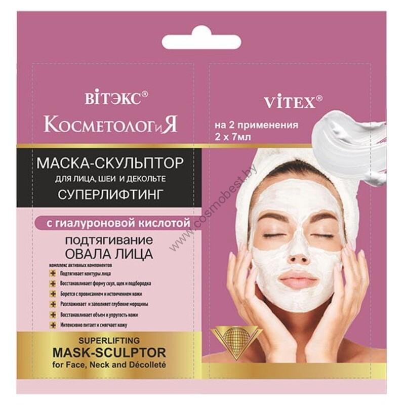 МАСКА-СКУЛЬПТОР для лица, шеи и декольте СУПЕРЛИФТИНГ с гиалуроновой кислотой от Витэкс