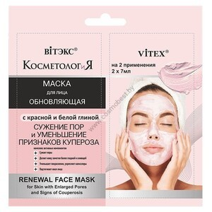 COSMETOLOGY Vitex rejuvenating face mask with red and white clay