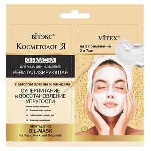 КОСМЕТОЛОГиЯ ревитализирующая Oil-маска д/лица,шеи и декольте с маслом арганы и миндаля от Витэкс
