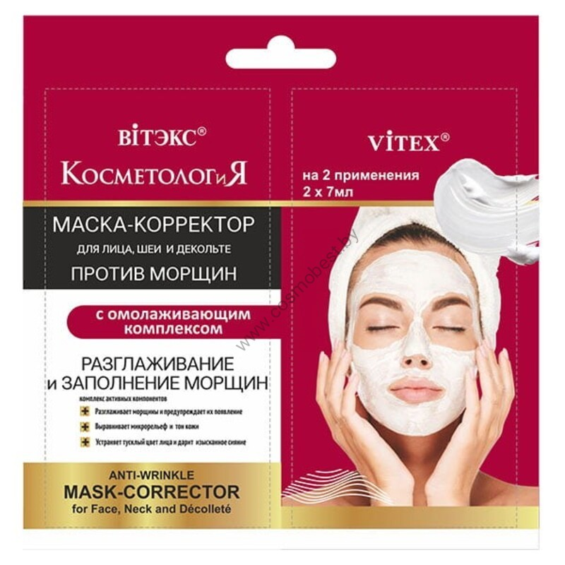 CORRECTOR MASK for face, neck and décolleté AGAINST WRINKLES with a rejuvenating complex from Vitex