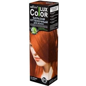 Оттеночный бальзам для волос «COLOR LUX» тон 01 корица от Белита