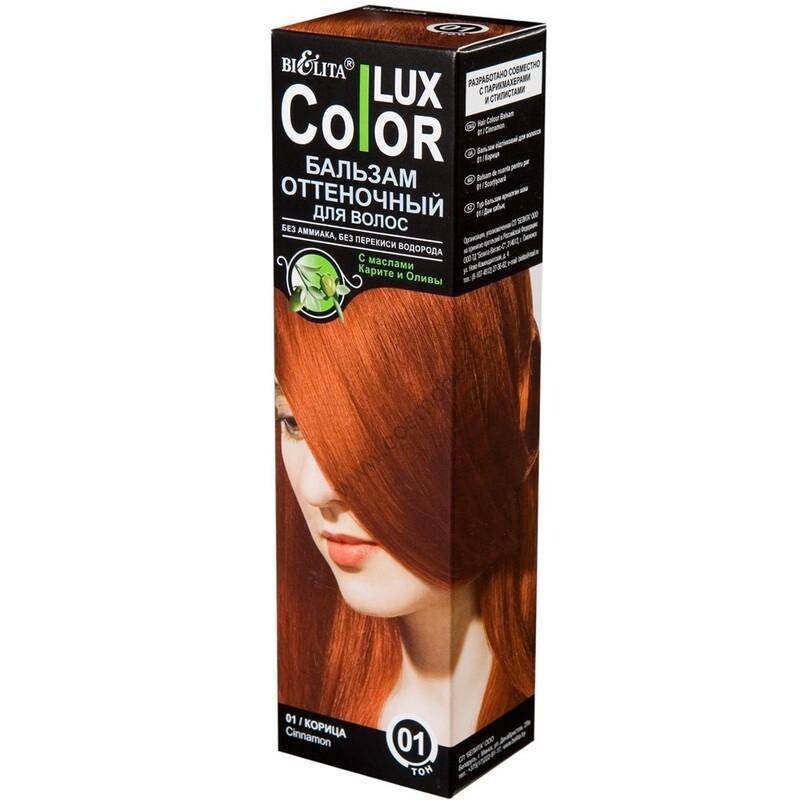 """Оттеночный бальзам для волос """"COLOR LUX"""" тон 01 корица от Белита"""