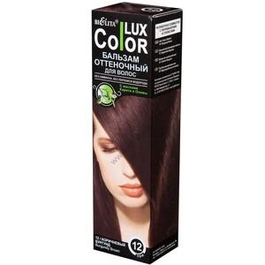 Оттеночный бальзам для волос «COLOR LUX» тон 12 коричневый бургунд от Белита