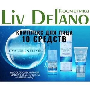 Complex for facial care Hyaluron Elixir based on hyaluronic acid by Liv Delano