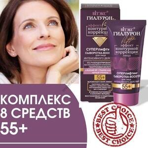 Superlifting magic cream for neck and décolleté 55+ from Vitex