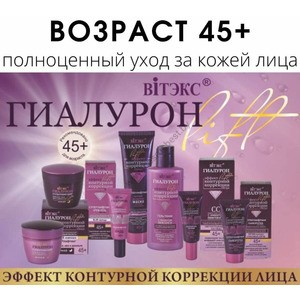 Complex Hyaluron Lift 45+ Effect of face contouring from 9 products from Vitex
