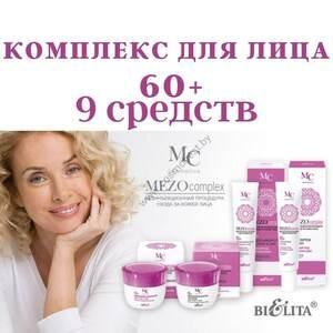 Комплекс активного ухода для зрелой кожи лица 60+ Mezocomplex из 9 средств от Белита
