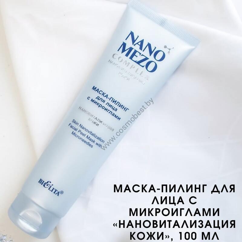 Маска-пилинг для лица с микроиглами NANOMEZOCOMPLEX от Белита
