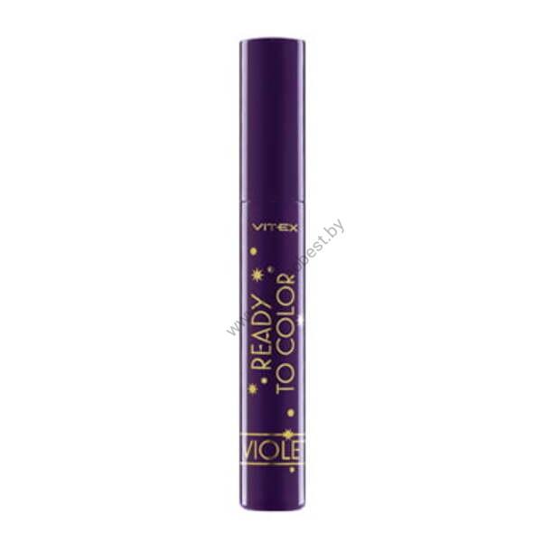 READY to COLOR Объемная тушь для ресниц фиолетовая от Витэкс