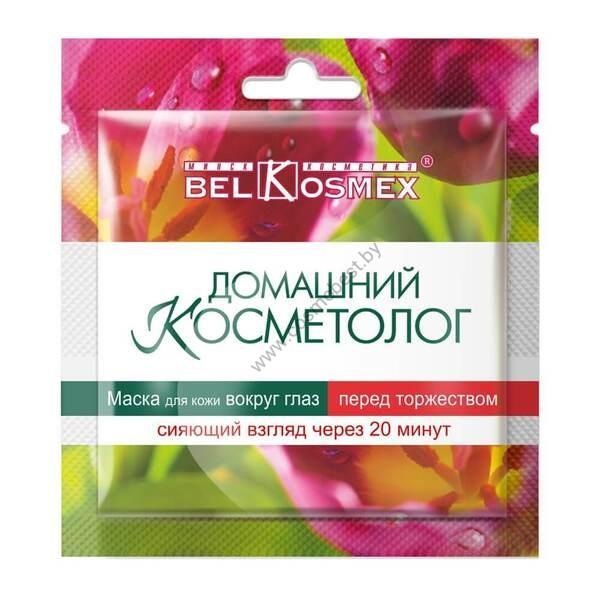 Маска для кожи вокруг глаз Сияющий взгляд перед торжеством от Belkosmex