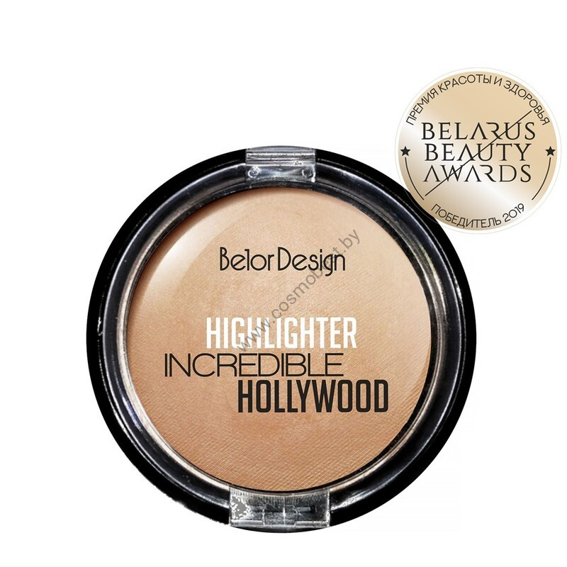 Хайлайтер INCREDIBLE HOLLYWOOD тон 1 золотистый от Belor Design