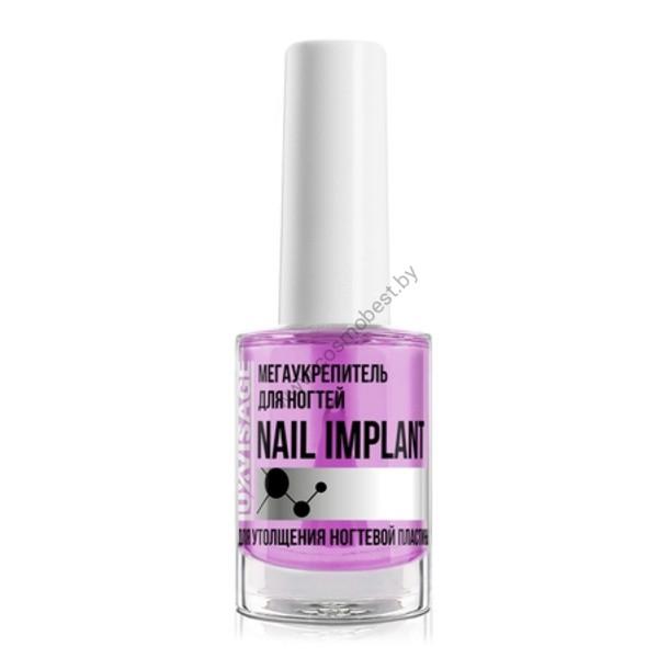 Мегаукрепитель для ногтей Nail Implant от Luxvisage