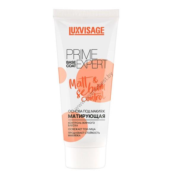 Основа под макияж матирующая Prime Expert Matt & Sebum Control от Luxvisage