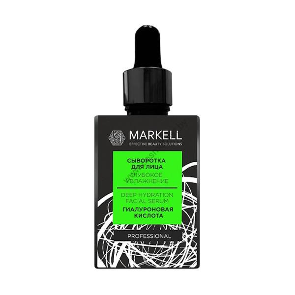 Сыворотка для лица PROFESSIONAL «Глубокое увлажнение» от Markell