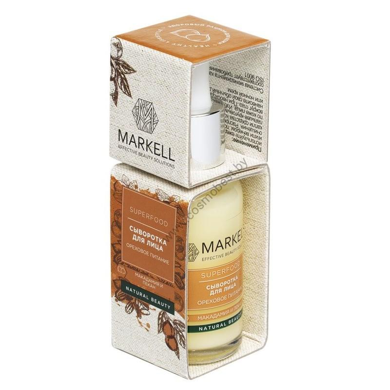SUPERFOOD Сыворотка для лица Ореховое питание от Markell