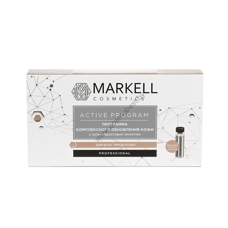 Active Program Программа комплексного обновления кожи  с мультифруктовым пилингом от Markell