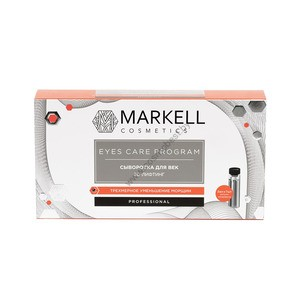 Сыворотка для век 3D лифтинг Eyes Care Program от Markell