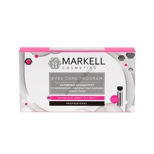 Активный концентрат от мимических и возрастных морщин вокруг глаз Eyes Care Program от Markell