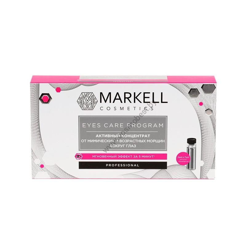Eyes Care Program Активный концентрат от мимических и возрастных морщин вокруг глаз от Markell