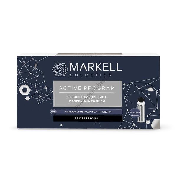 Сыворотки для лица программа 28 дней Active Program от Markell