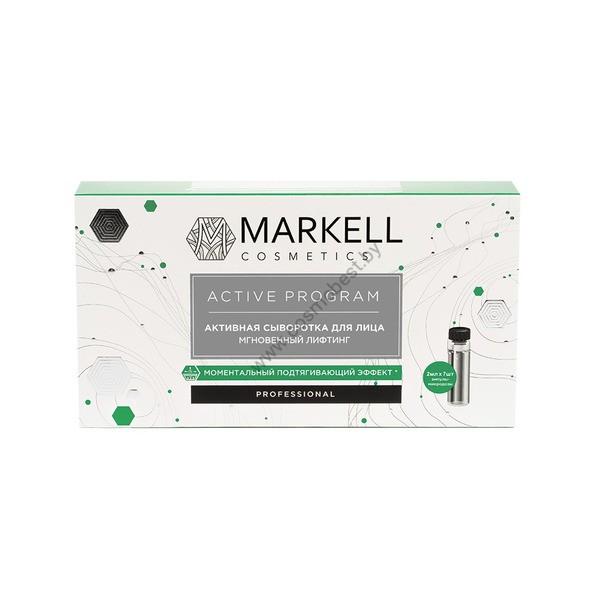 Активная сыворотка для лица Мгновенный лифтинг Active Program от Markell