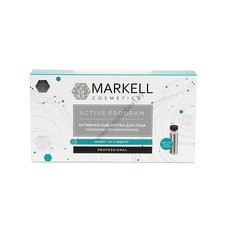 Active serum for face and neck Intensive rejuvenation Active Program by Markell