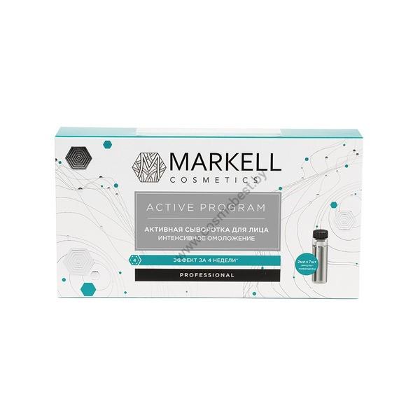 Активная сыворотка для лица и шеи Интенсивное омоложение Active Program от Markell