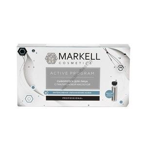 Сыворотка для лица с гиалуроновой кислотой Active Program от Markell