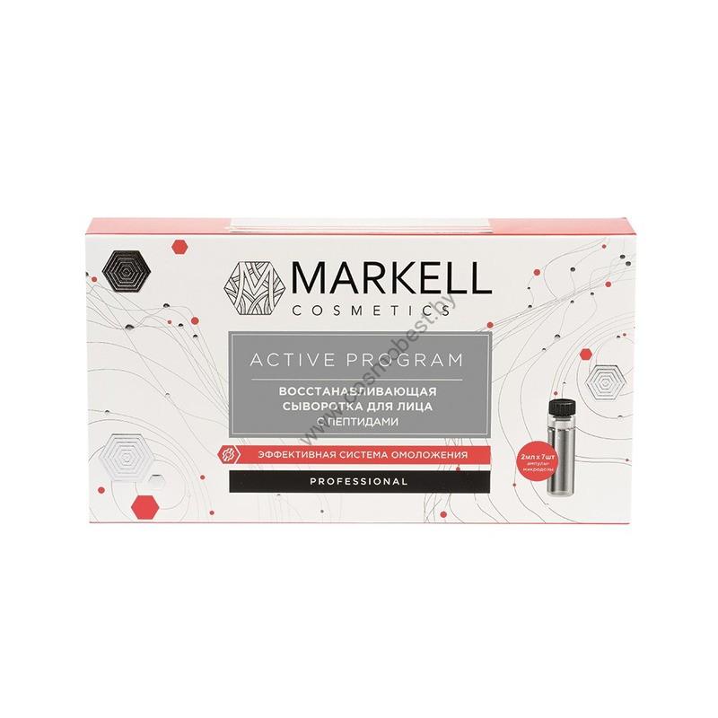 Восстанавливающая сыворотка для лица с пептидами Active Program от Markell