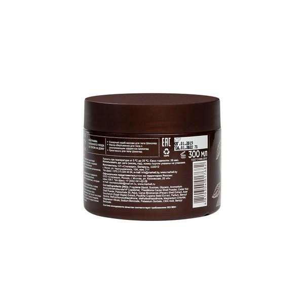 Сахарный скраб-массаж для тела «Шоколад» Spa & Relax от Markell