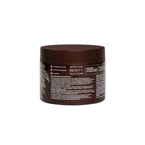 "Крем-масло для тела ""Шоколад"" Spa & Relax от Markell"