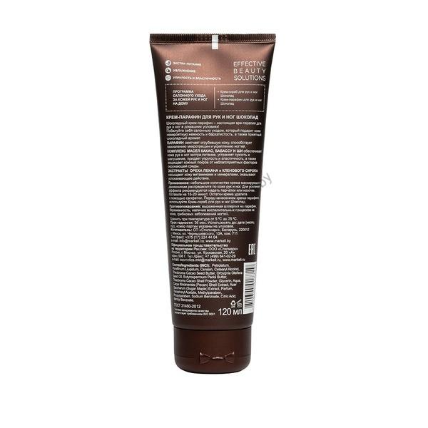 Крем-парафин для рук и ног «Шоколад» Spa&Relax от Markell