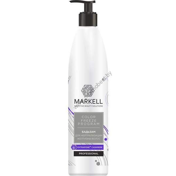 Бальзам для нейтрализации желтизны волос Color Freeze Program от Markell