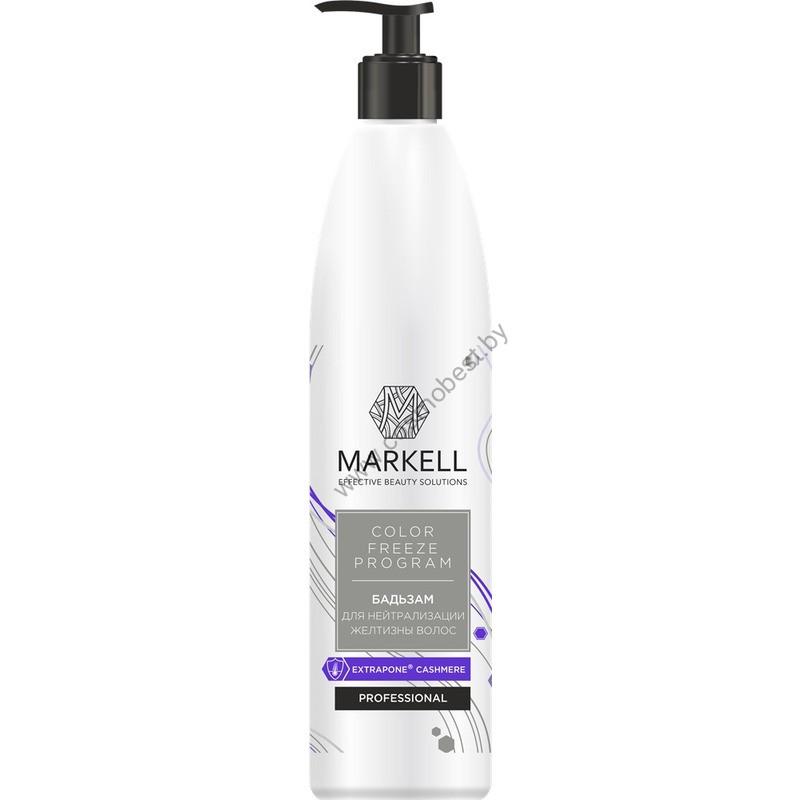 COLOR FREEZE PROGRAM БАЛЬЗАМ для нейтрализации желтизны волос от Markell
