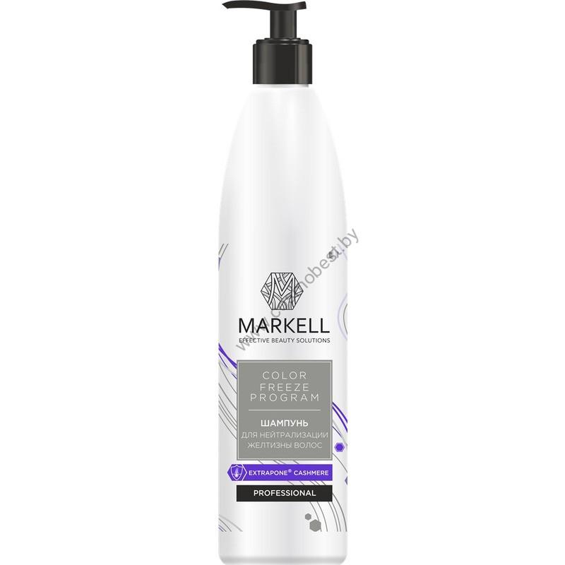 COLOR FREEZE PROGRAM ШАМПУНЬ для нейтрализации желтизны волос от Markell