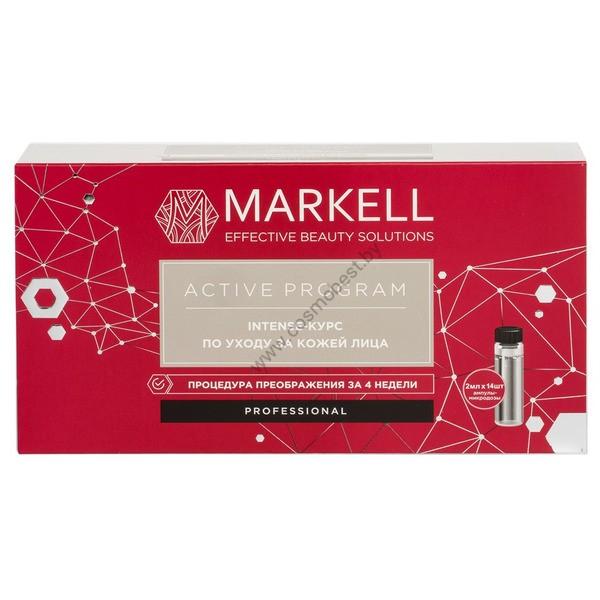 PROFESSIONAL INTENSE-курс по уходу за кожей лица Active Program от Markell