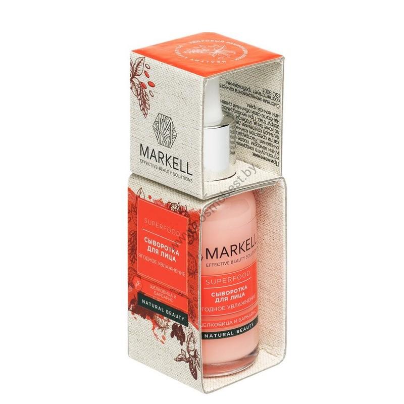 SUPERFOOD Сыворотка для лица Ягодное Увлажнение от Markell