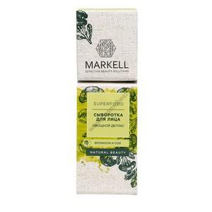 """Сыворотка для лица """"Овощной детокс"""" Superfood от Markell"""