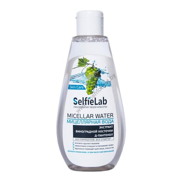 Мицеллярная вода с экстрактом виноградной косточки и Д-пантенолом SelfieLab