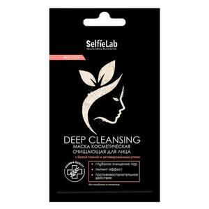 Маска косметическая очищающая для лица «Deep cleansing» с белой глиной и активированным углем от SelfieLab