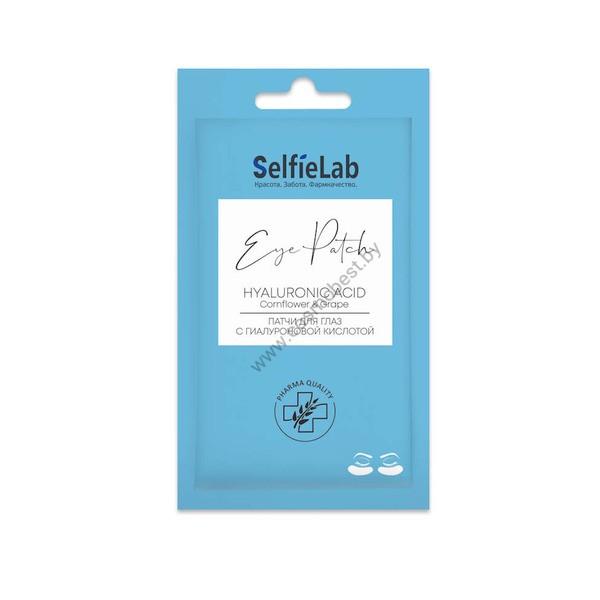 Патчидля глаз с гиалуроновой кислотой от SelfieLab