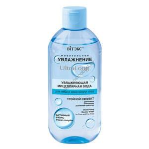 Увлажняющая мицеллярная вода для лица и кожи вокруг глаз от Витэкс