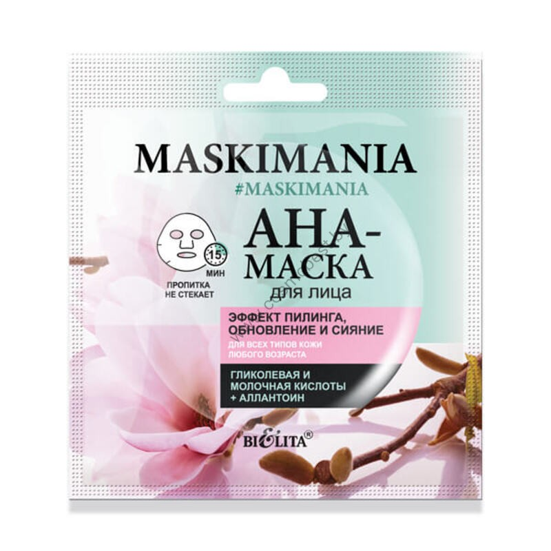 AHA-маска для лица Эффект пилинга, обновление и сияние от Витэкс