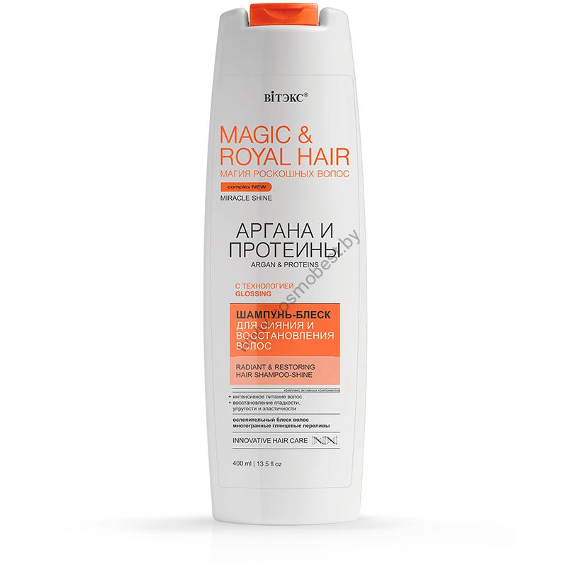 Magic&Royal Hair Шампунь-блеск для сияния и восстановления волос от Витэкс