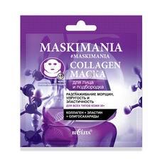 Collagen Маска для лица и подбородка Разглаживание морщин, упругость и эластичность от Витэкс